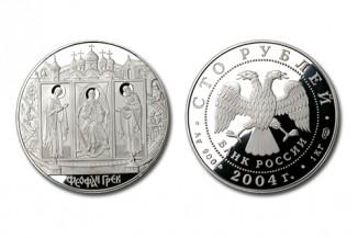 Памятная монета из серебра