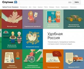"""Интерфейс сервиса """"Удобная Россия""""."""