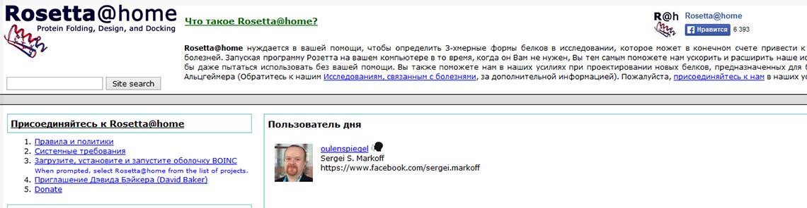 Сергей С. Марков— пользователь дня