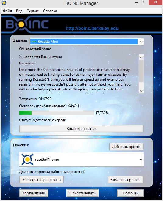 Информация озадании программы Rosetta@home вупрощённой версии интерфейса клиента BOINC