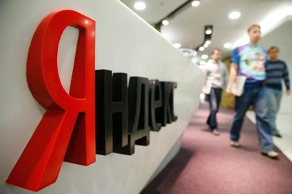 СМИ узнали опланах «Яндекса» по открытию офиса вКитае.