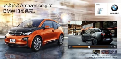 Промо-страница BMW i3 насайте amazon.co.jp