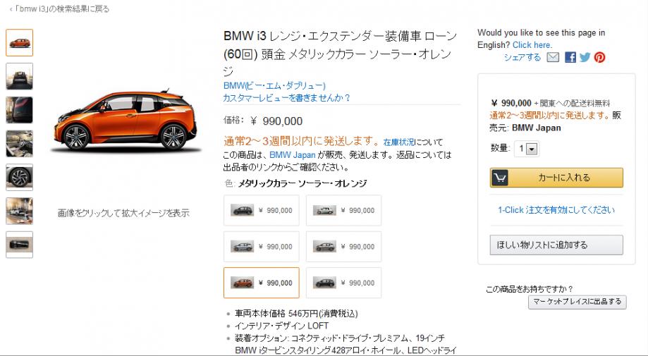 Страница покупки электромобиля вкредит