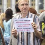Митинг 6 июня в поддержку фонда «Династия».