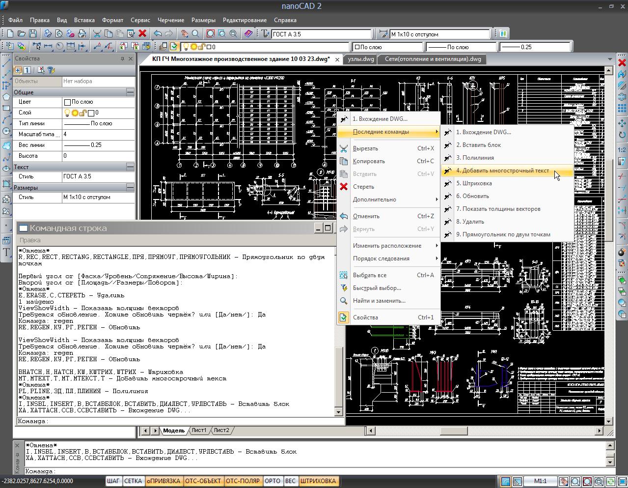 Интерфейс отечественной САПР <i>Nano CAD</i>.