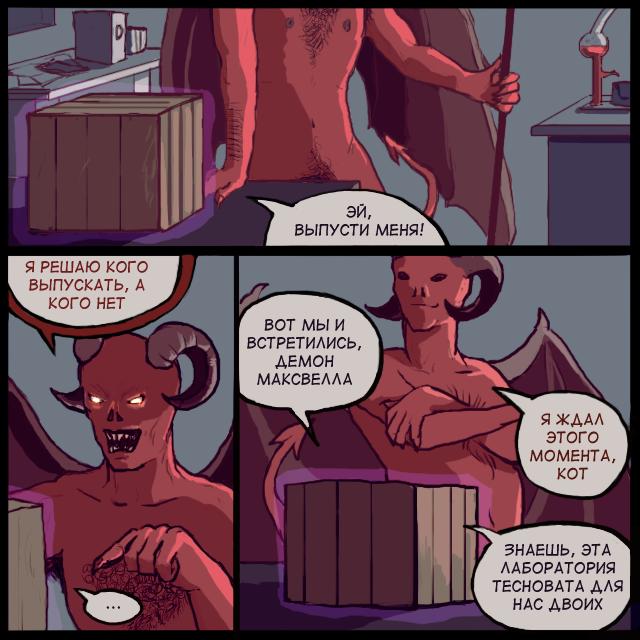 Беседа демона Максвелла икота Шрёдингера