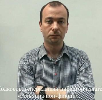 Павел Подкосов: «Почему нужно идти намитинг за науку иобразование?»