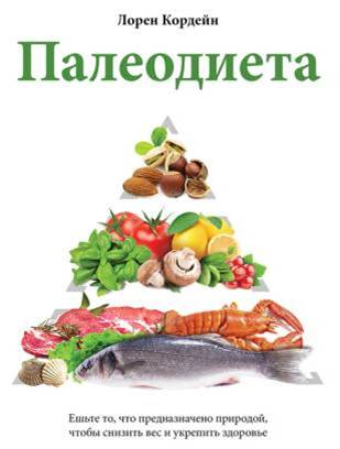 Обложка русского издания книги Лорена Кордейна «Палеодиета».