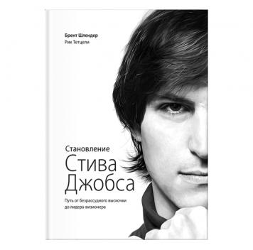 О книге Брента Шлендера иРика Тетцели «Становление Стива Джобса»