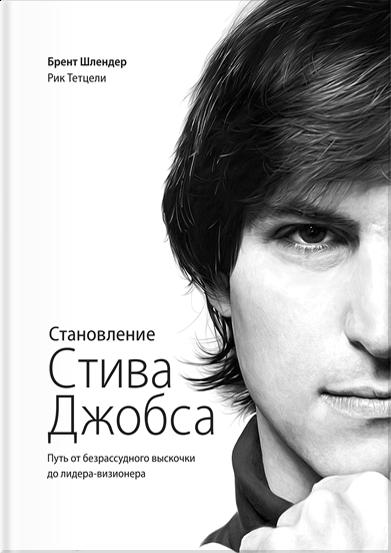 Обложка книги «Становление Стива Джобса»