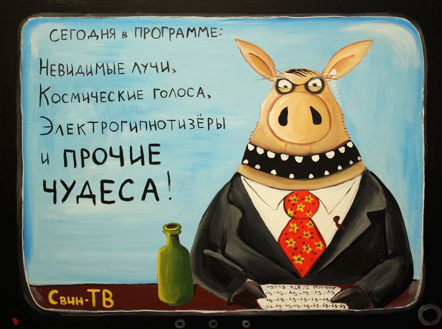 Свин-ТВ. Автор: Вася Ложкин.