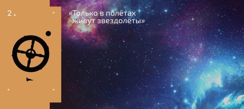 Только вполётах живут звездолёты