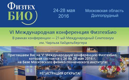 VI Международная конференция ФизтехБио
