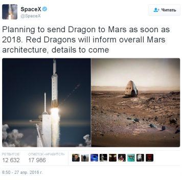 Dragon полетит наМарс