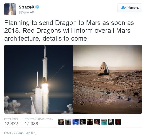 SpaceX tweet