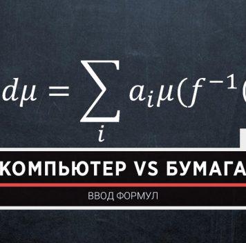 Компьютер vs. бумага. ЧастьII