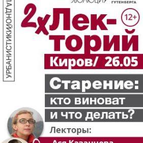 Двойной лекторий в Кирове