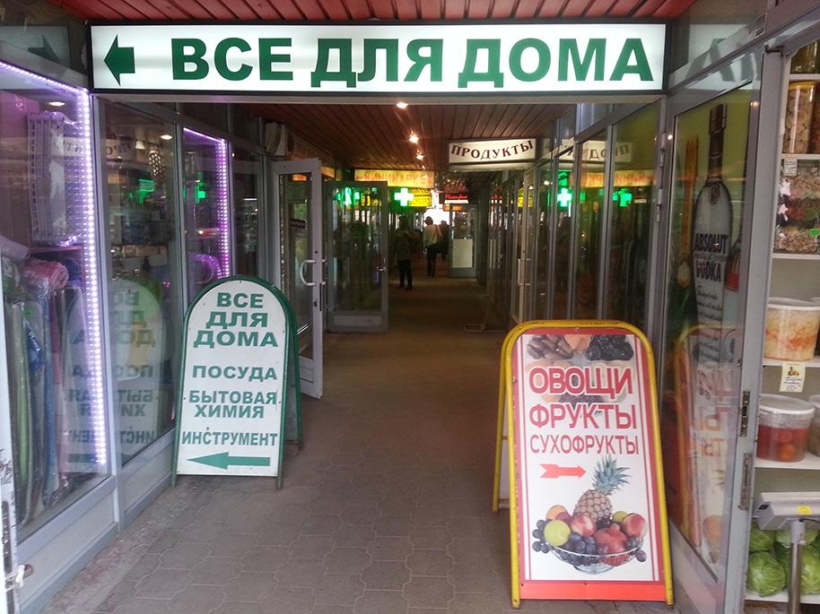 Небольшой торговый пассаж. Москва