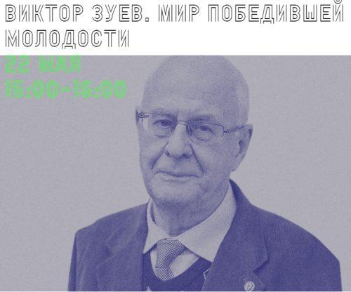 Виктор Зуев. Лекция— Мир победившей молодости.