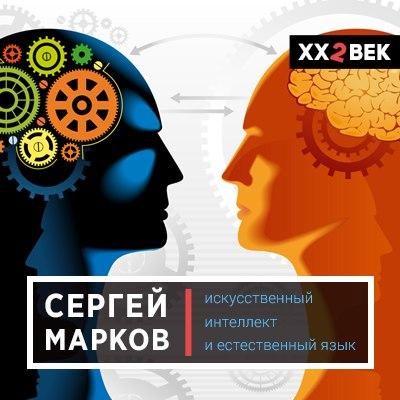 AI иестественный язык. Лекция Сергея Маркова