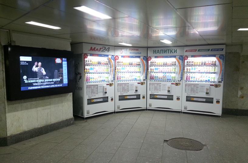 Рекламный экран иторговые автоматы снапитками вподземном переходе при станциях метро «Пушкинская», «Тверская» и«Чеховская»