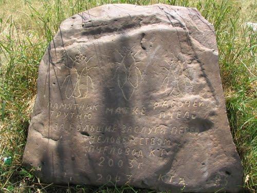 Памятник пчёлам