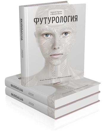 Книга Турчина