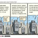 Электронная ностальгия. Комикс