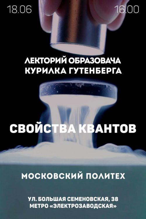 Лекторий Курилки Гутенберга
