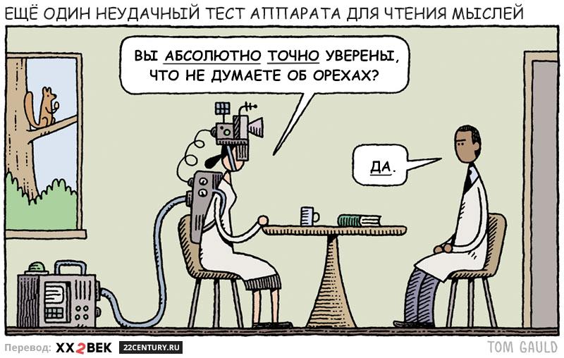 Аппарат для чтения мыслей. Комикс Тома Голда