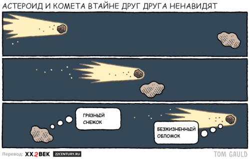 Астероид икомета. Комикс Тома Голда