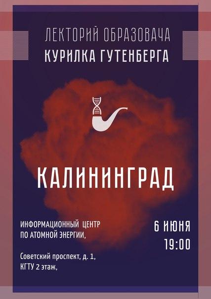 Первое мероприятие Курилки вКалининграде