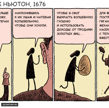 Исаак Ньютон. Комикс Тома Голда