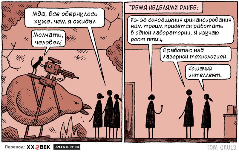 Сокращение ассигнований. Комикс Тома Голда