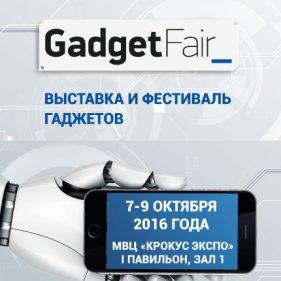 GadgetFaif — 2016