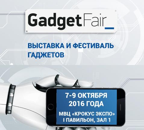 GadgetFaif— 2016