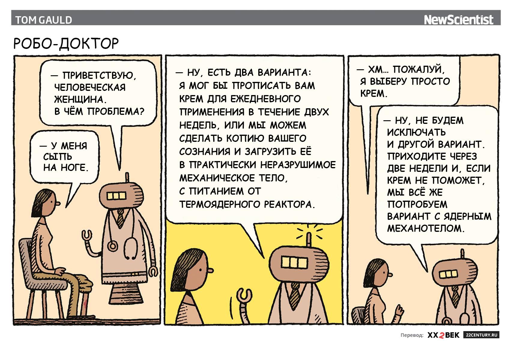 Том Голд. Робо-доктор. Комикс
