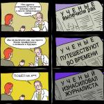 Известный комикс. Перевод Алексея Водовозова (uncle_doc).