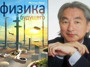 Мічіо Каку і його книга «Фізика майбутнього»