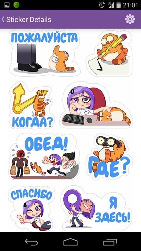 Стикеры сервиса обмена мгновенными сообщениями Viber