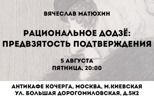 Рациональное додзё вКочерге