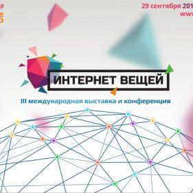 III Международная выставка и конференция Интернет вещей