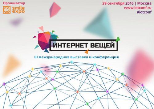 III Международная выставка иконференция Интернет вещей