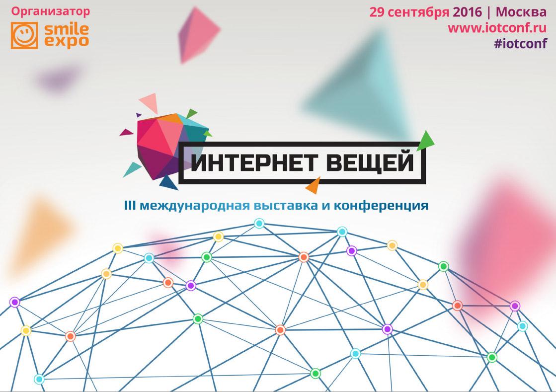 """III Международная выставка иконференция """"Интернет вещей""""."""