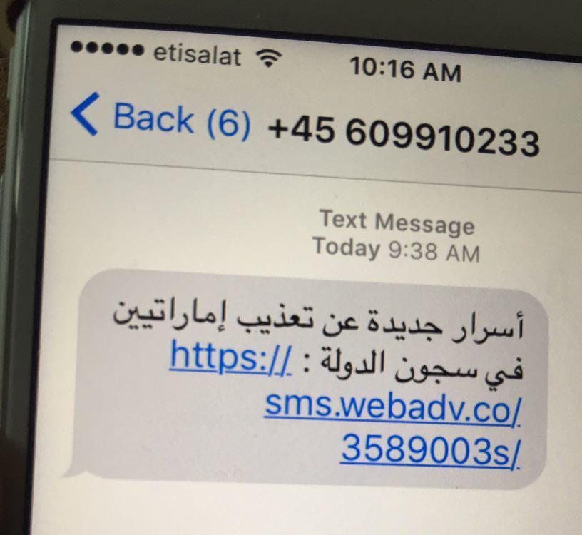 СМС-сообщение, содержащее вредоносную ссылку. Текст: «Новые секреты опытках граждан Эмиратов вгосударственных тюрьмах».