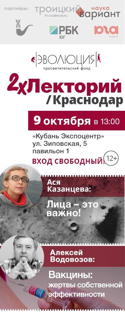 Двойной лекторий вКраснодаре