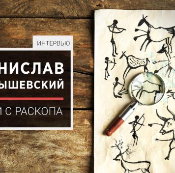 Станислав Дробышевский. Байки археологов иантропологов