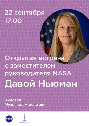 22 сентября в17:00 вМузее космонавтики пройдёт открытая встреча сзаместителем руководителя NASA— Давой Ньюман.