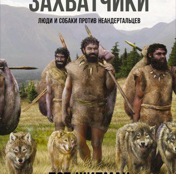 Захватчики: Люди исобаки против неандертальцев. Отрывок