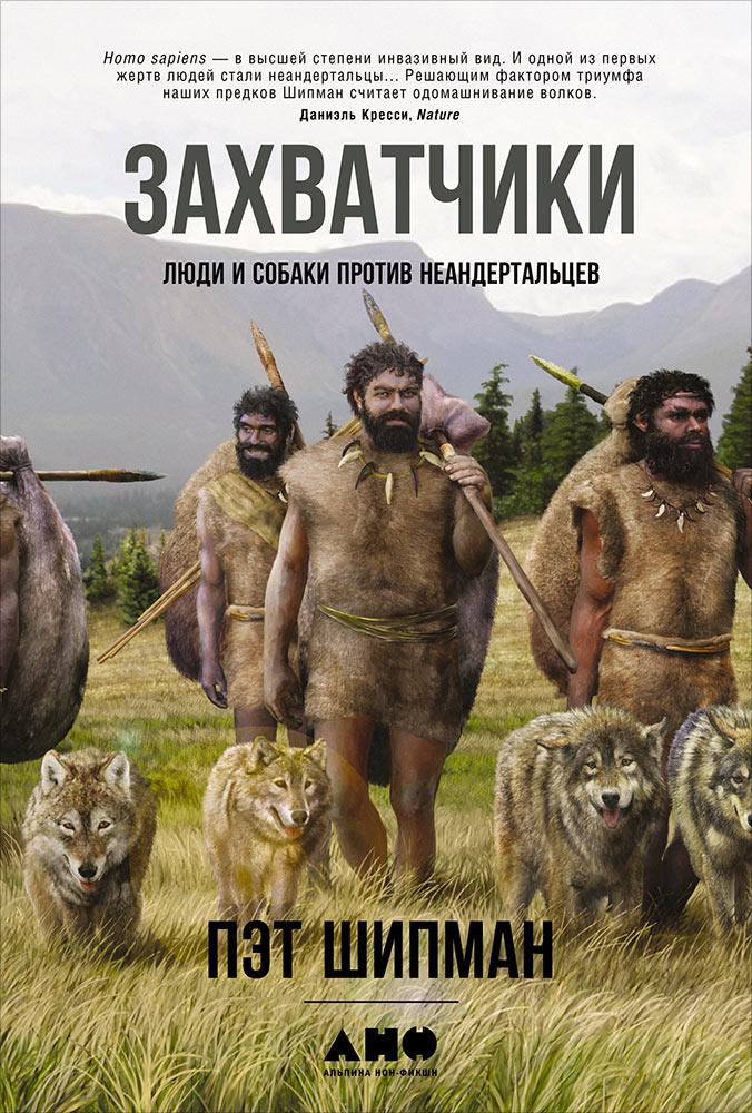 Пэт Шипман «Захватчики: Люди исобаки против неандертальцев»